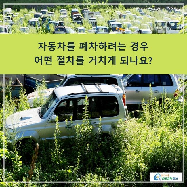 자동차를 폐차하려는 경우 어떤 절차를 거치게 되나요?